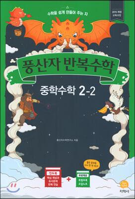 풍산자 반복수학 중학수학 2-2 (2020년)
