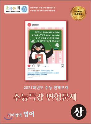 올바른책 수능특강 영어 (상) 변형문제집 (2020년)