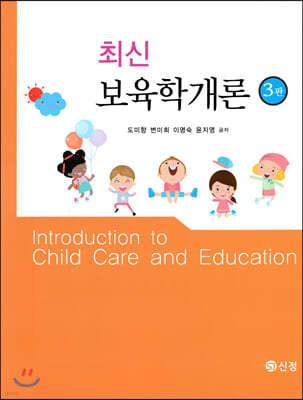 최신 보육학개론