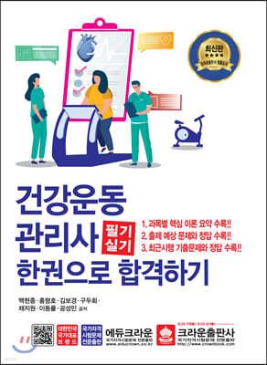 건강운동관리사 필기+실기 한권으로 합격하기
