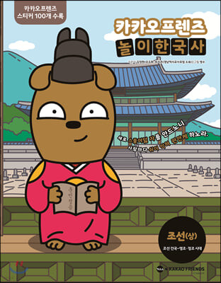 카카오프렌즈 놀이한국사 조선 (상)