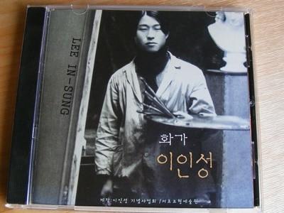 화가 이인성(Lee In-Sung) 추모 작품집 CD-Rom