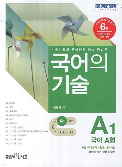 국어의 기술 국어 A형 A1