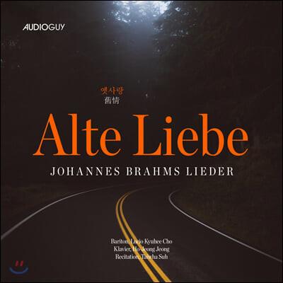 조규희 - 브람스 가곡집 '옛사랑' (Alte Liebe)