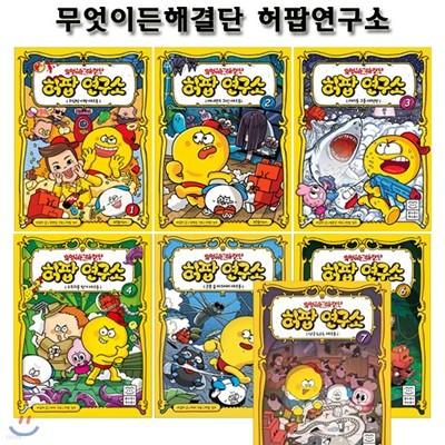 무엇이든 해결단 허팝 연구소 1번-7번 (전7권)