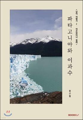 [남미 여행기 2: 아르헨티나, 칠레] 파타고니아와 이과수