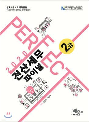 2020 Perfect 전산세무 2급 파이널