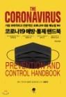 코로나19 예방 · 통제 핸드북