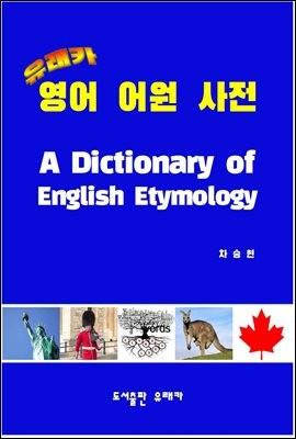 유래카 영어 어원 사전