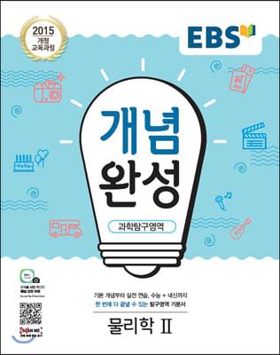 EBS 개념완성 과학탐구영역 물리학2 (2020년)