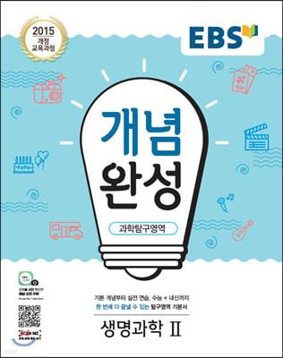 EBS 개념완성 과학탐구영역 생명과학2 (2020년)