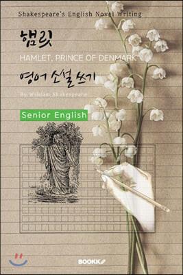 햄릿 영어 소설 쓰기 (시니어-영어원서)