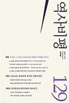 역사비평 129호 2019.겨울