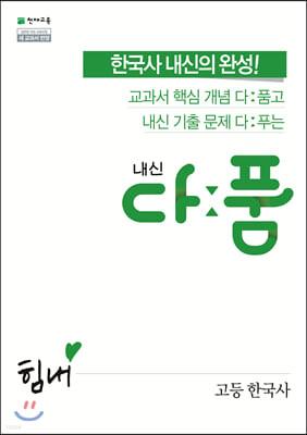 내신 다품 고등 한국사 (2020년)
