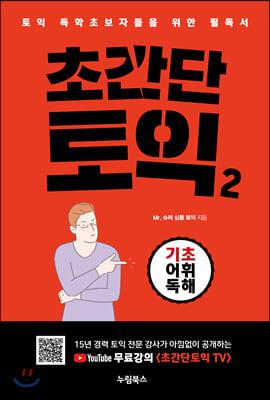 초간단 토익2 : 기초 어휘 독해