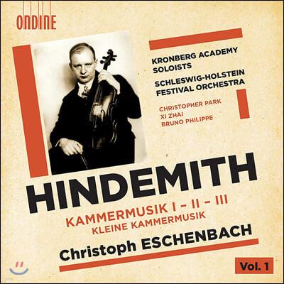 Christoph Eschenbach 힌데미트: 실내음악 1-3번, 작은 실내음악 (Hindemith: Kammermusik Op. 24, 36, Kleine Kammermusik)