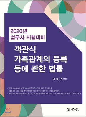 2020 객관식 가족관계의 등록 등에 관한 법률