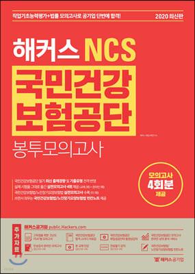 2020 해커스 NCS 국민건강보험공단 봉투모의고사