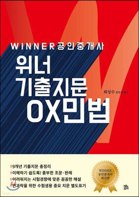 WINNER 위너 공인중개사 기출지문 OX민법