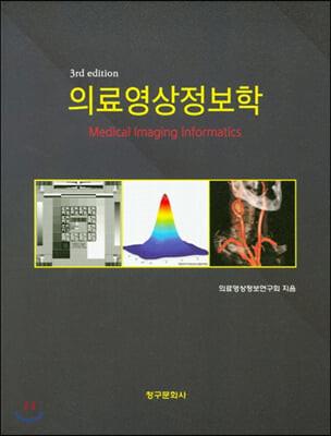 의료영상정보학