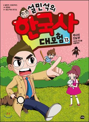 설민석의 한국사 대모험 13