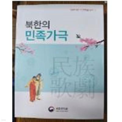 북한의 민족가극 - 국립국악원 한민족음악총서 7 / 국립국악원