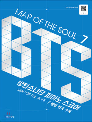 MAP OF THE SOUL 7  BTS 피아노 스코어