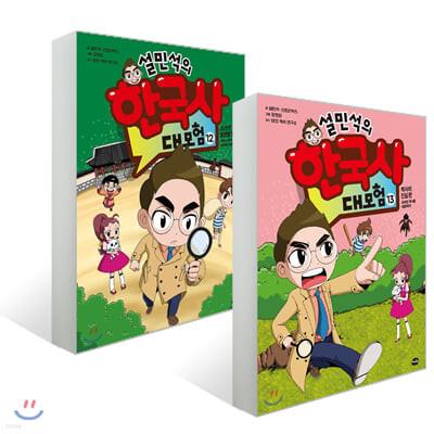 설민석의 한국사 대모험 12~13권 세트