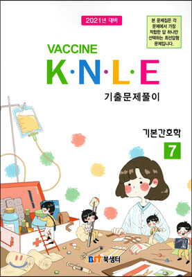 2021 백신 Vaccine K·N·L·E 기출문제풀이 7 기본간호학