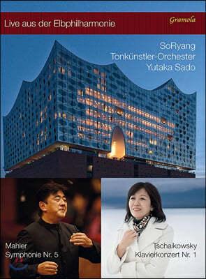 SoRyang 차이코프스키: 피아노 협주곡 / 말러: 교향곡 5번 (Tchaikovksy: Piano Concerto Op. 23 / Mahler: Symphony No. 5)