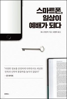 스마트폰, 일상이 예배가 되다