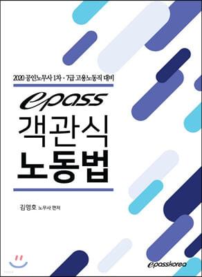 2020 epass 이패스 객관식 노동법
