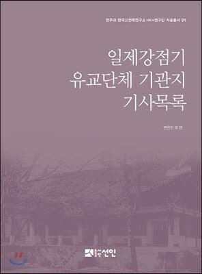 일제강점기 유교단체 기관지 기사목록