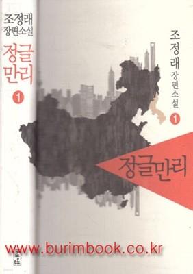 조정래 장편소설 정글만리 1 (신72-7)