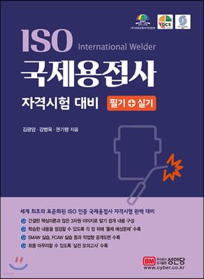 ISO 국제용접사 자격시험 대비 (필기+실기)