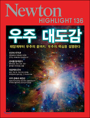 NEWTON HIGHLIGHT 뉴턴 하이라이트 136 우주 대도감