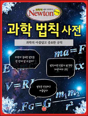 과학 법칙 사전