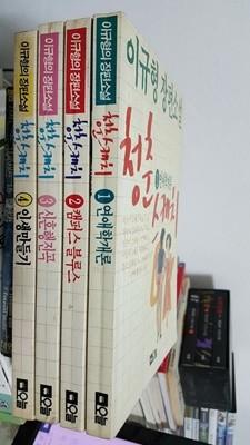 이규형 장편소설 청춘스케치 1~4권 (4권세트)