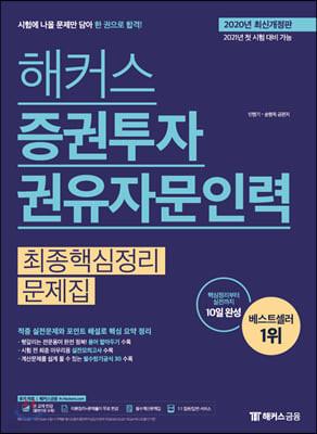 2020 해커스 증권투자권유자문인력 최종핵심정리문제집