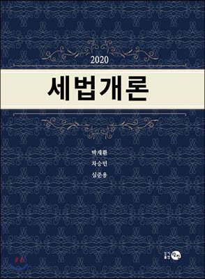 2020 세법개론