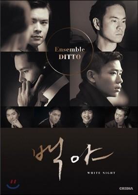 앙상블 디토 (Ensemble Ditto) - White Night