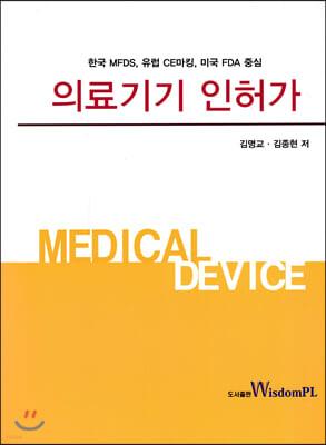 의료기기 인허가