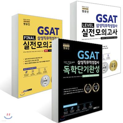2020 렛유인 GSAT 삼성직무적성검사 합격 세트