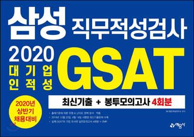 2020 GSAT 삼성직무적성검사 최신기출 + 봉투모의고사 4회분