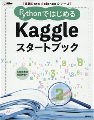 PythonではじめるKaggleスタ-トブック