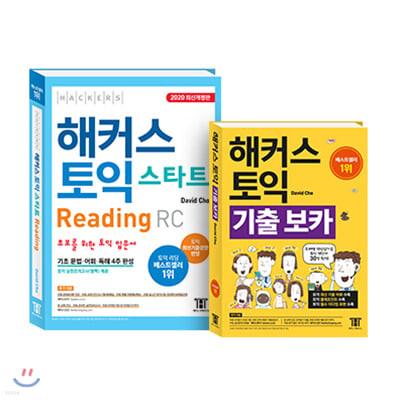 해커스 토익 스타트 리딩 RC + 기출 보카