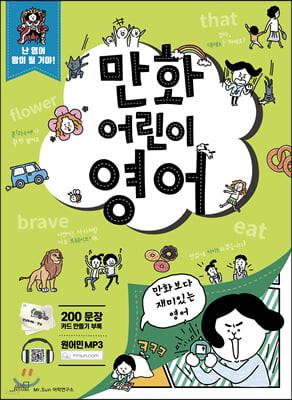 만화 어린이 영어