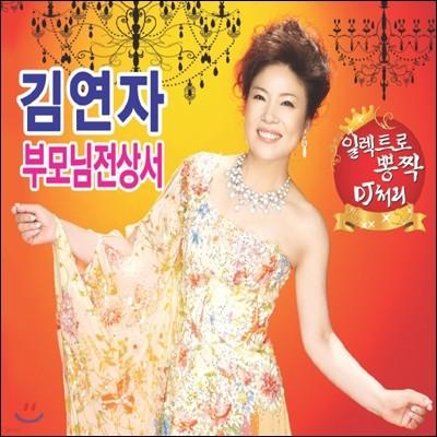 김연자 - 부모님 전상서