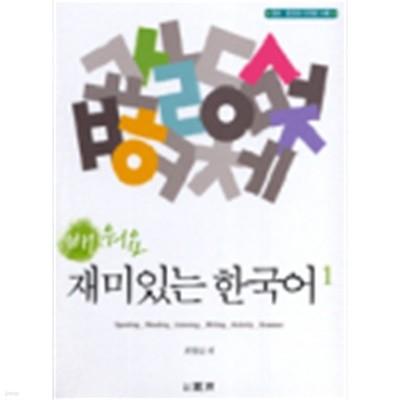 배워요 재미있는 한국어 1:with Audio-CD (Paperback)