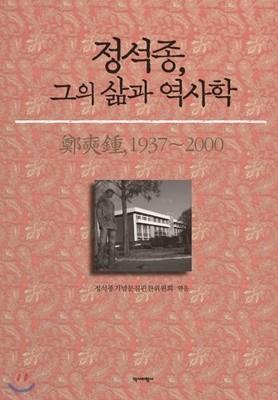 정석종, 그의 삶과 역사학 [ 양장 ]